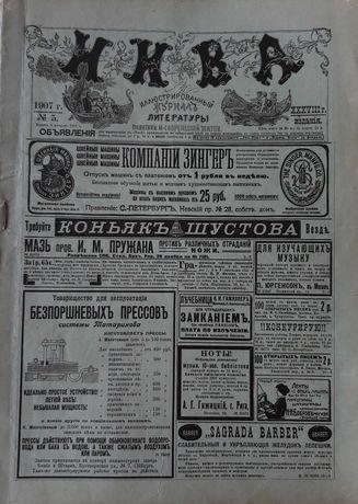 Журнал Нива, старый