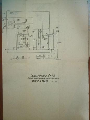 Осциллограф С1-73.Схема электрическая принципиальная.