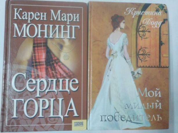Продам книги - женские романы , Макнот, Монинг , Додд