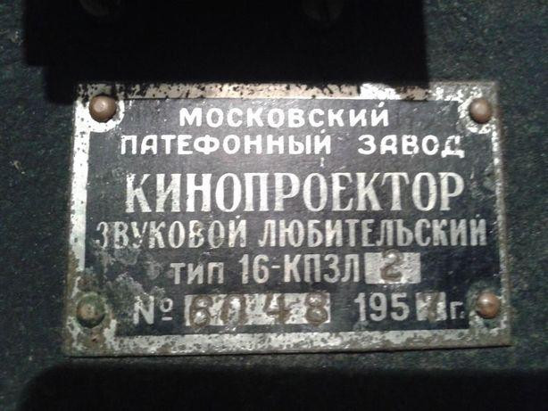 Кинопроектор 16-КПЗЛ2,1957г