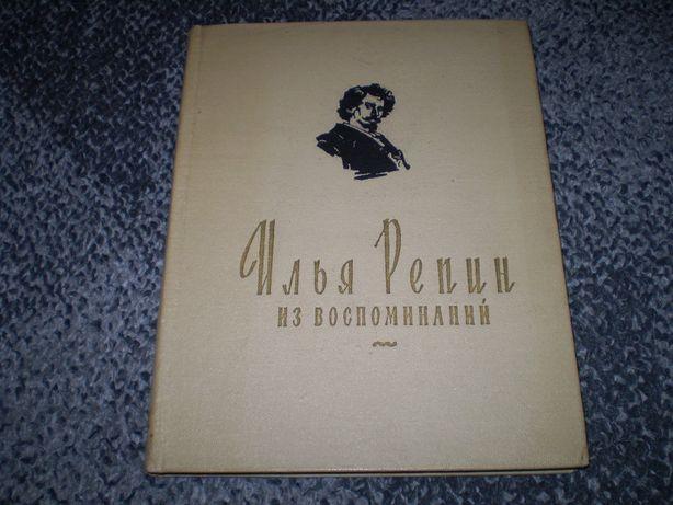 Илья Репин. Из воспоминаний. М. Советская Россия. 1958г.