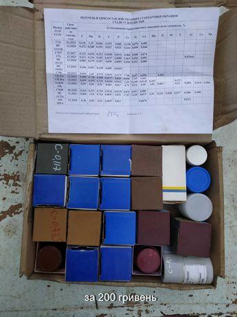 Продам эталоны марок стали все за 200 гривен.