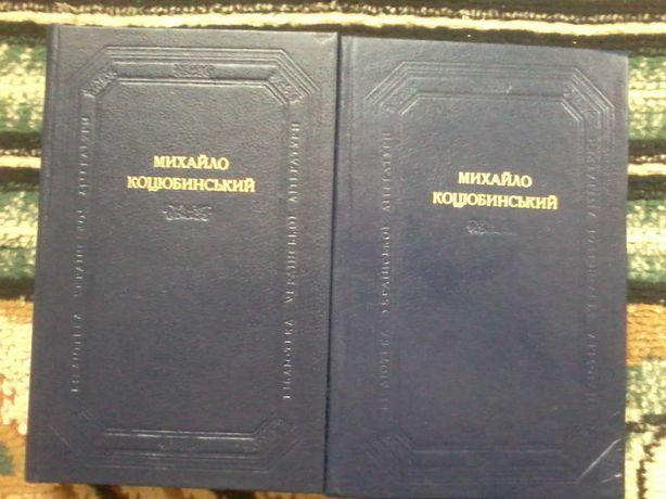 Продам  Михайло Коцюбинський твори в двох томах