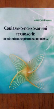Соціально-психологічні технології Овчаров