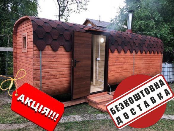 Баня - бочка под ключ от производителя.Доставка по Украине.