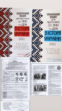 Електронні книги з Історії України для ЗНО + Безкоштовні шпоргалки