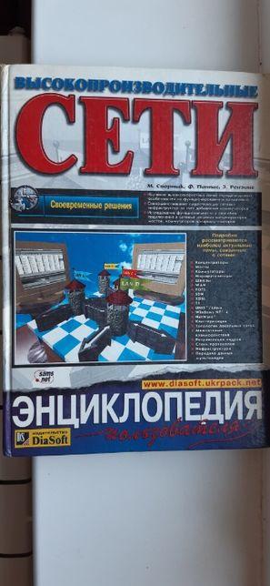 Спорак М. Высокопроизводительные сети. Энциклопедия пользователя