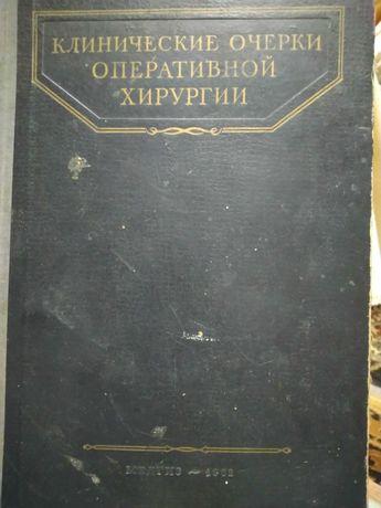 Клинические очерки оперативной хирургии 1952 года