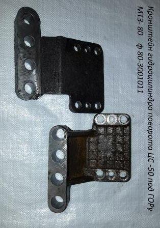 Кронштейн Ф80-3001011 крепления гидроцилиндра ЦС-50 на МТЗ-80