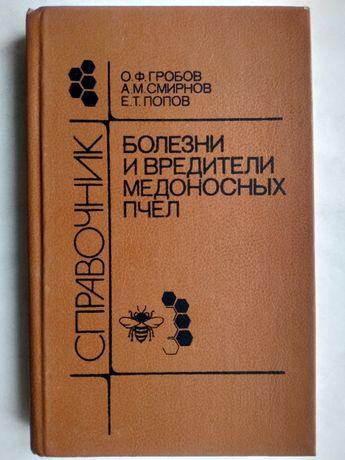 Болезни и вредители медоносных пчёл, справочник, СССР