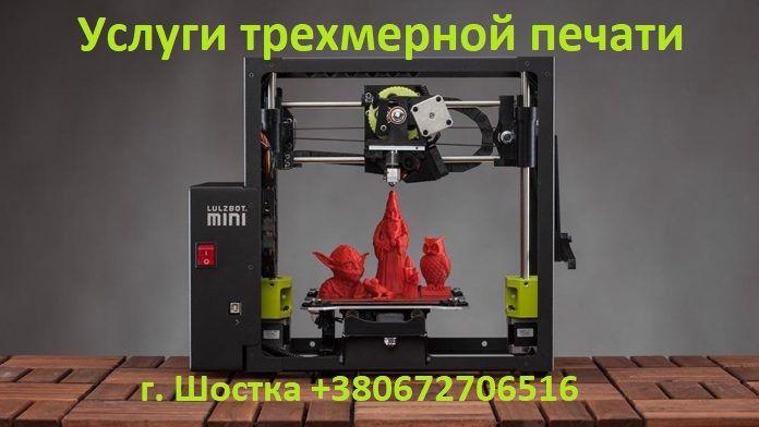 Услуги 3D (трехмерной) печати Шостка - изображение 1