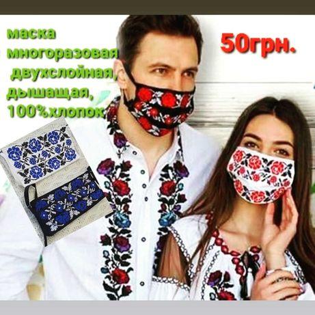 маска вышиванка многоразовая, 100%хлопок, дышащая, двухслойная, регули