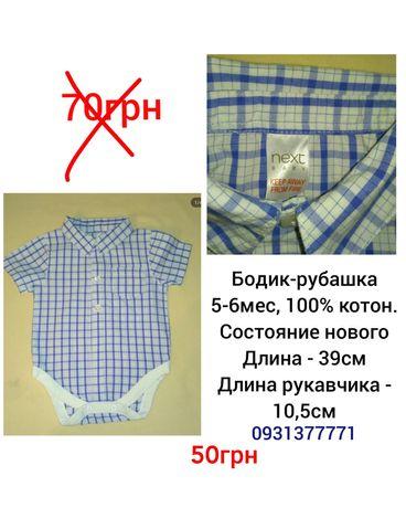 Бодик рубашка 3-6мес Next