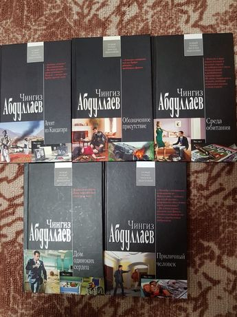 Продам книги Чингиза Абдуллаева