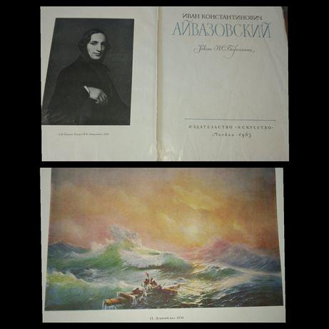 И.К.Айвазовский книга -альбом репродукций 1965г.
