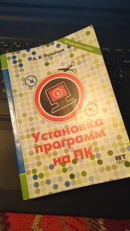 """Книга """"Установка копьютерных програм на ПК"""""""