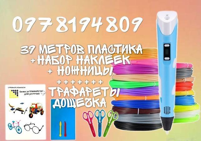 ВЫГОДНО 3д ручка бирюзовая 39 метров ПЛАСТИКА pen2 трафареты ножницы