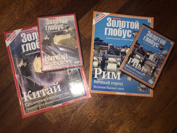 DVD диски Золотой глобус + журнал, цена за все номера.