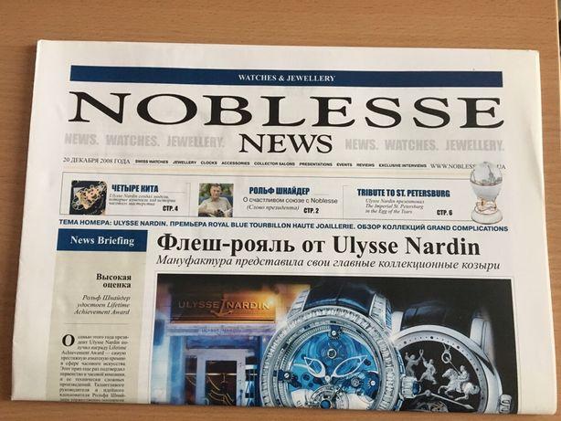 Газета / Брошюра о часах Noblesse News