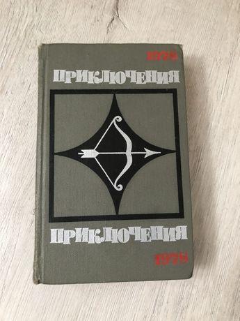 Приключения 1977, 1978, 1979