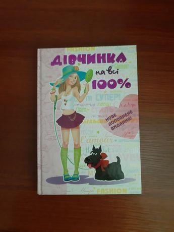 Книга дівчинка на всі 100.