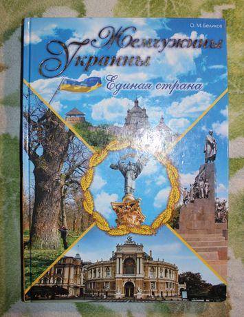Беликов О. М. Жемчужины Украины