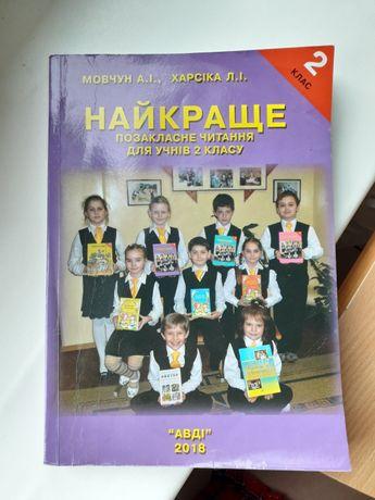 Найкраще 2 клас позакласне читання Мовчун А.І. книга