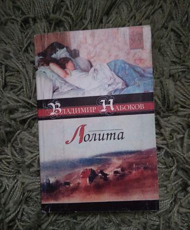 "Владимир Набоков ""Лолита"""