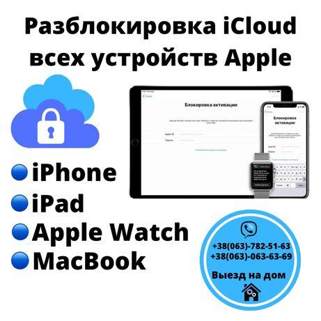Разблокировка iCloud Apple ID iPhone, iPad, Macbook,8 plus/X/XR/Xs Max