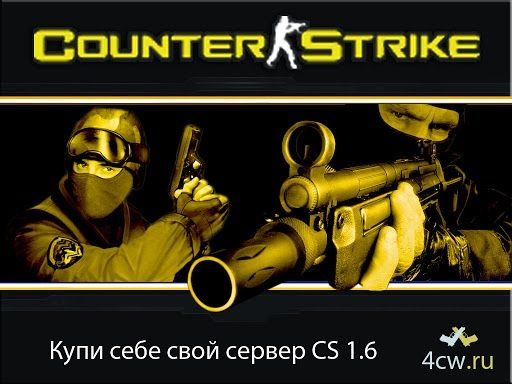 Создам сервер по ігрі CS 1.6