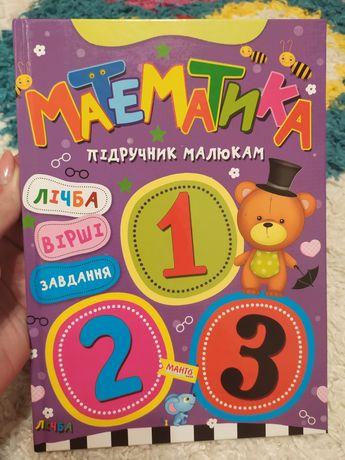 Математика для малят