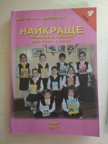 Продам книги по французскому языку 5 и другие классы, Amis, Найкраще..