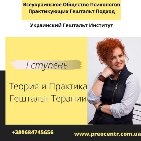 Обучение психологии и гештальт терапии в Киеве