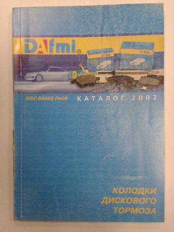 Каталог для подбора тормозных колодок Dafmi