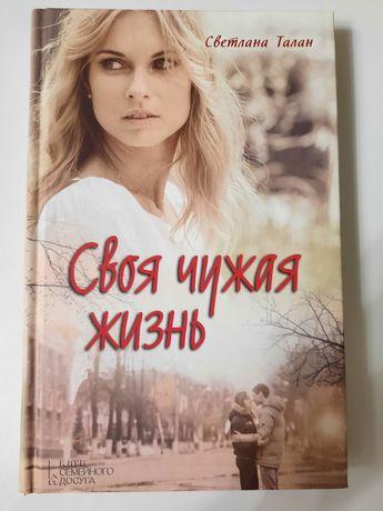Роман, книга, подарок