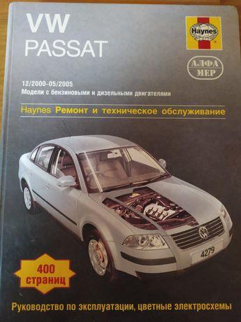 Продам руководство по эксплуатации VW Passat