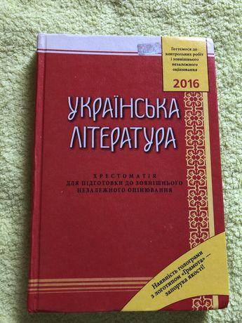 Українська література Авраменко хрестоматія до зно