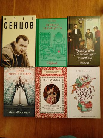 Новые книги:Олег Сенцов,Чак Поланик,Ден Миллмен,Бальзак,Чехов,О.Генри.
