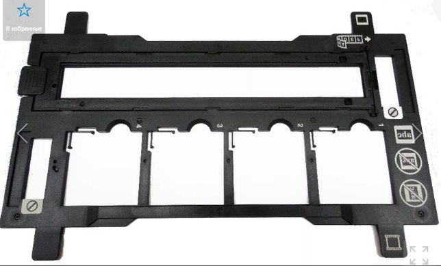Рамка для сканеров Epson, слайд адаптер, слайд модуль