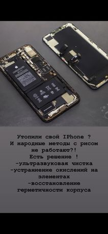 Ремонт телефонов Пайка плат Замена модуля дисплея iphone 5 6 7 7+ 8 X