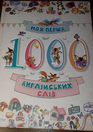 """Книга """"Мои первые 1000 английских слов"""""""