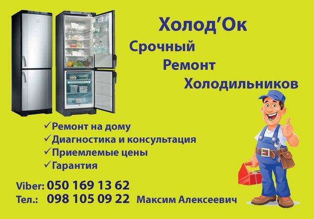 Ремонт стиральных машин, морозильных камер и холодильников