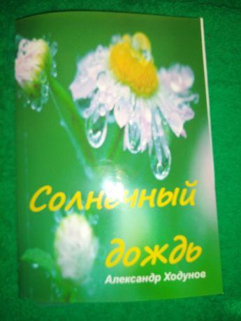 Солнечный дождь! Книга о красоте, природе и любви
