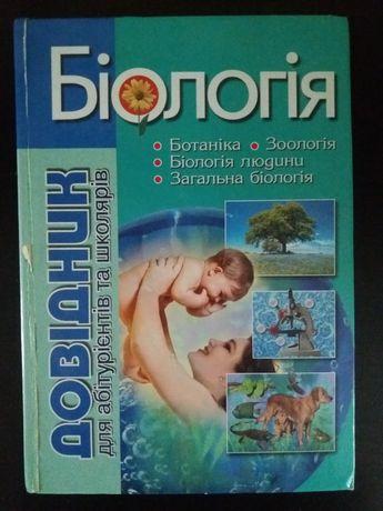 Біологія.  Довідник для абітурієнтів та школярів.