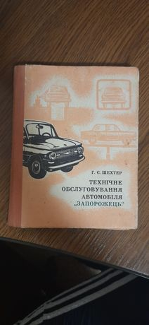 Книга по обслуживанию Запорожец 966 и 968