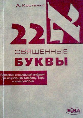 """Книга """"22 священные буквы"""""""