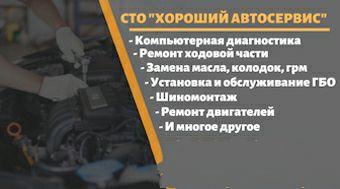 СТО ремонт двигунів та ходової частини