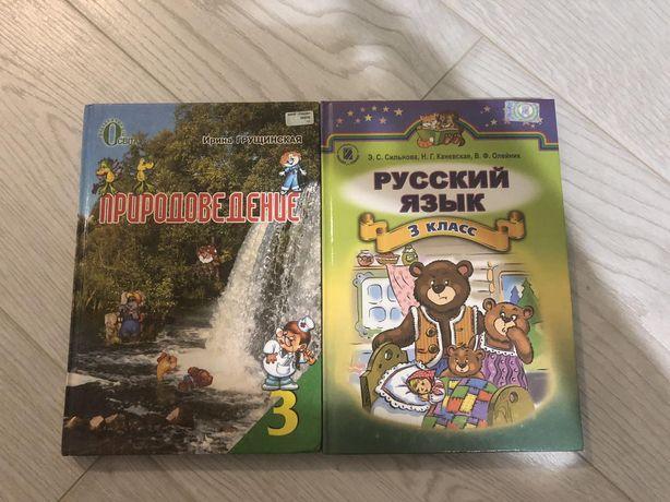 Учебники, книги 3 класс русский язык,природа