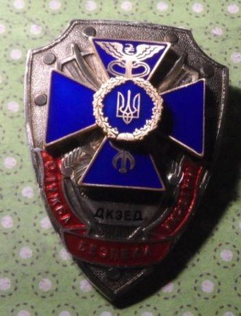 Знак СБУ служба безопасности Украины ДКЗЕД