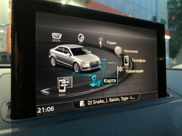Русификация Audi A3 A4 A5 Q3 Q5 Q7 A6 A7 S3 S4 Навигация Ауди А3 А4 А5